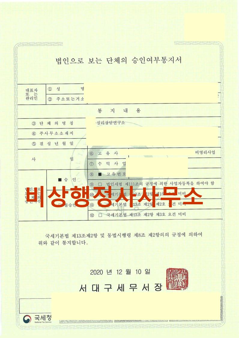 1. 승인통지.png