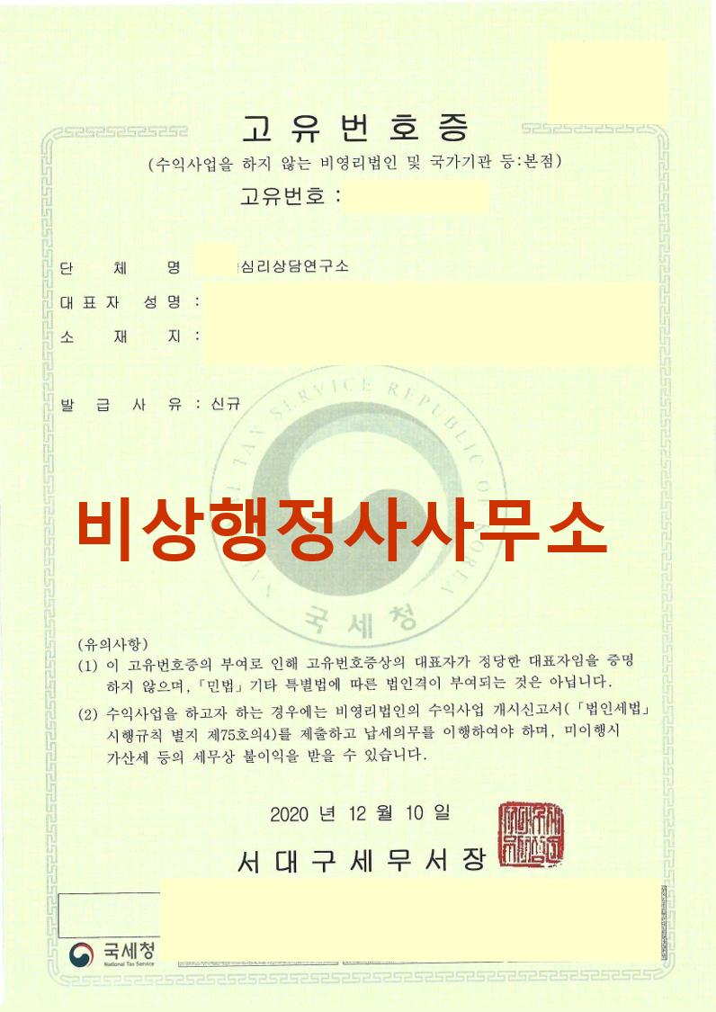 2. 고유번호.png