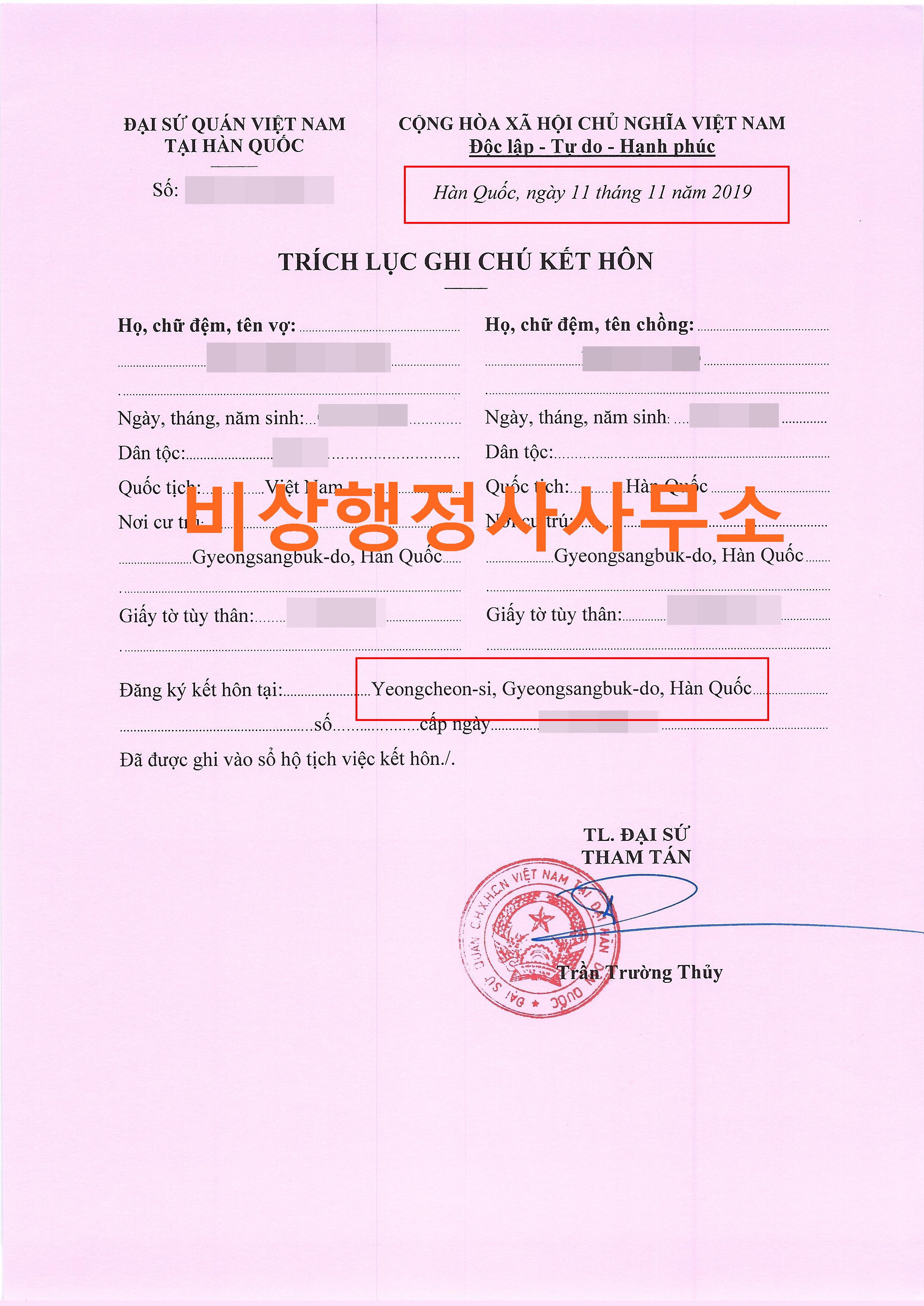 베트남결혼증명서1.jpg