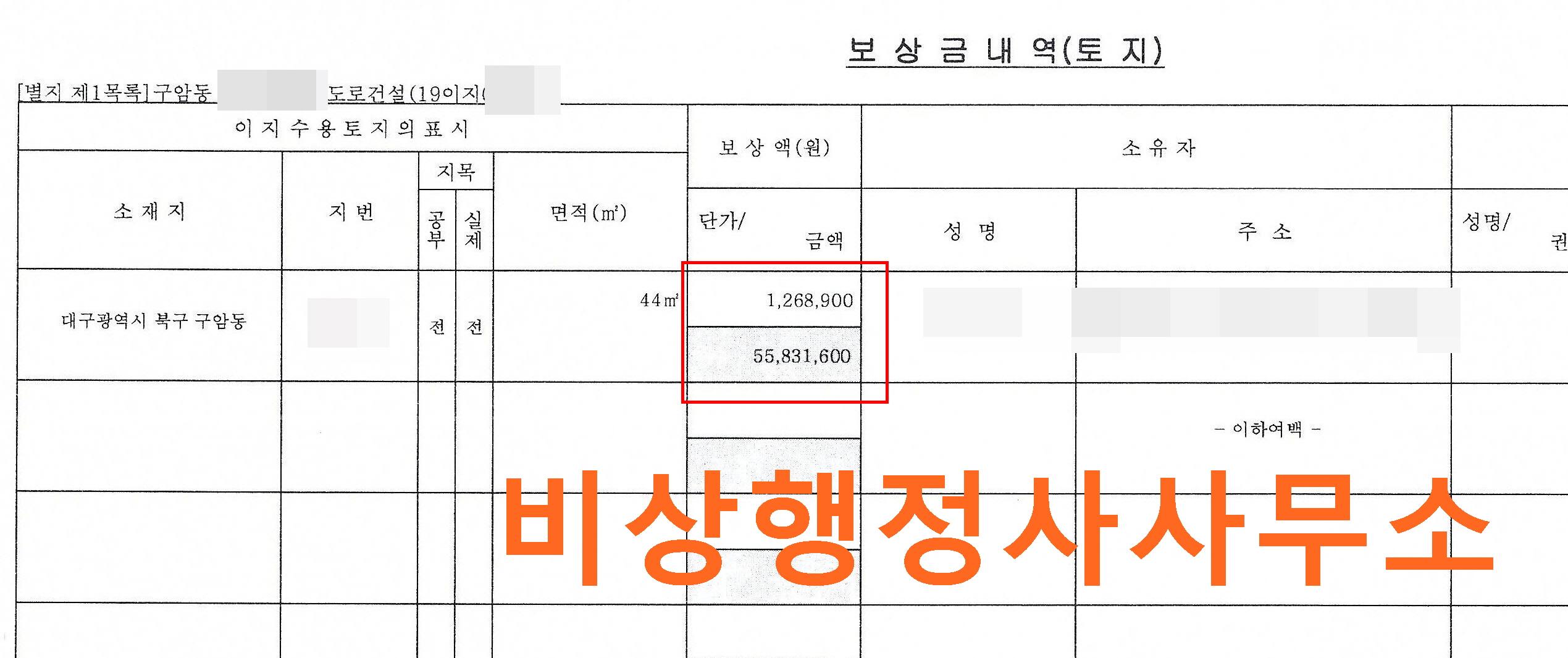 [꾸미기]페이지_ 이의재결재결서.jpg