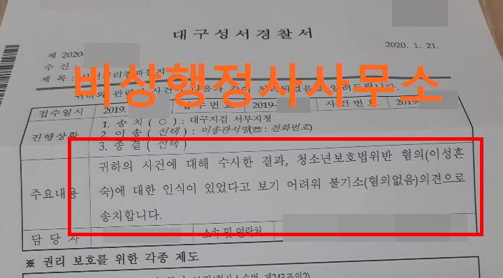 [꾸미기]무혐의(차재만님).jpg