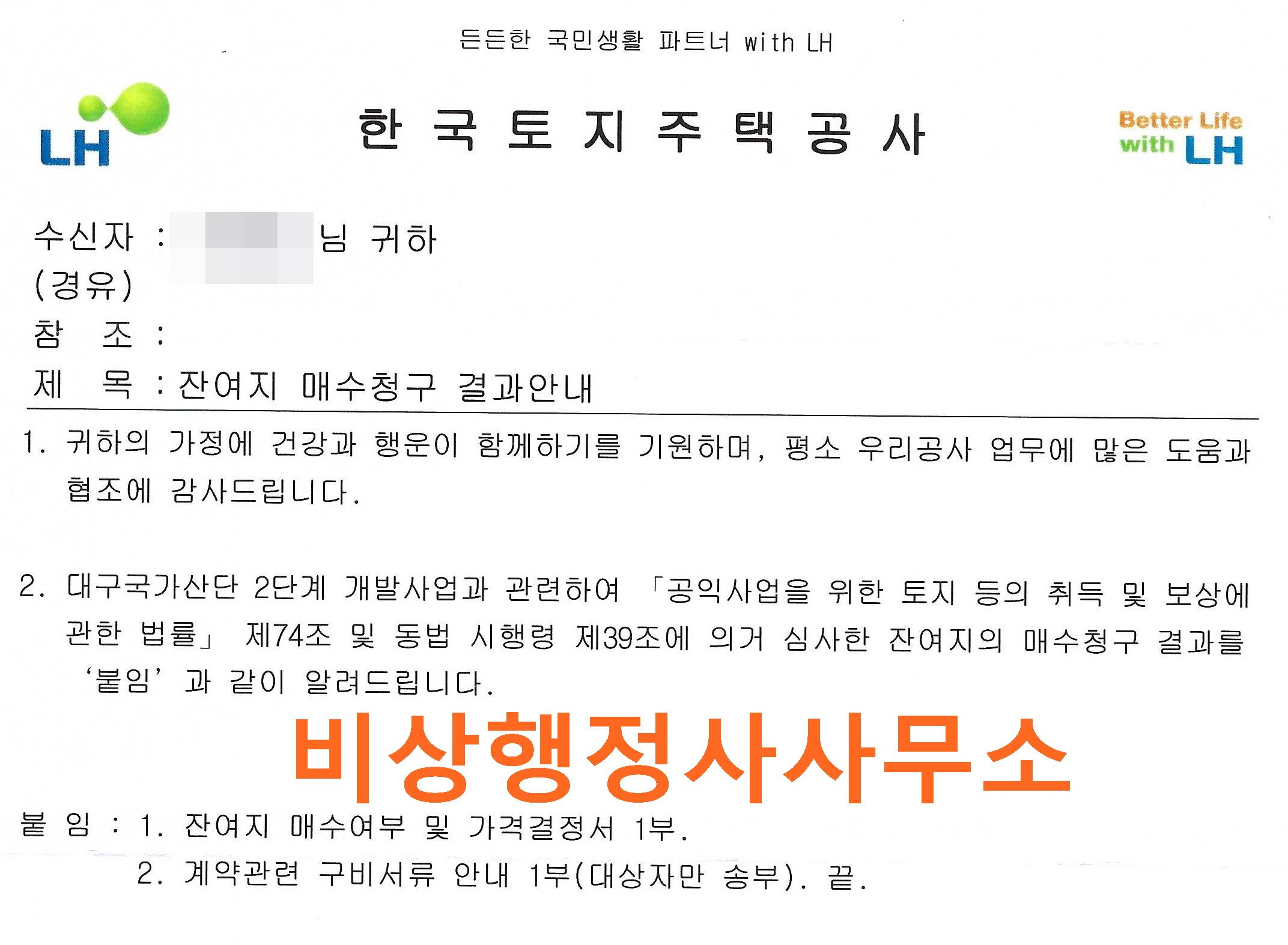 잔여지매수결과_페이지_1.jpg