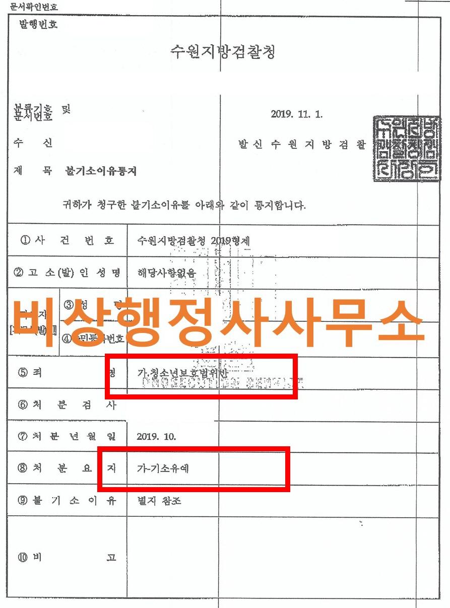 청소년주류(191010)_수원(구).jpg