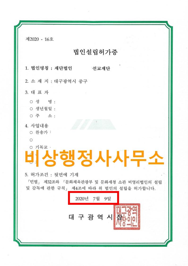 아회찬양선교재단.jpg