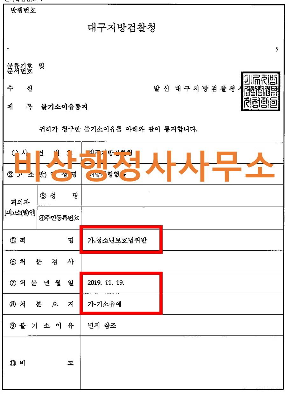 청소년주류(191119)_대구(류).jpg