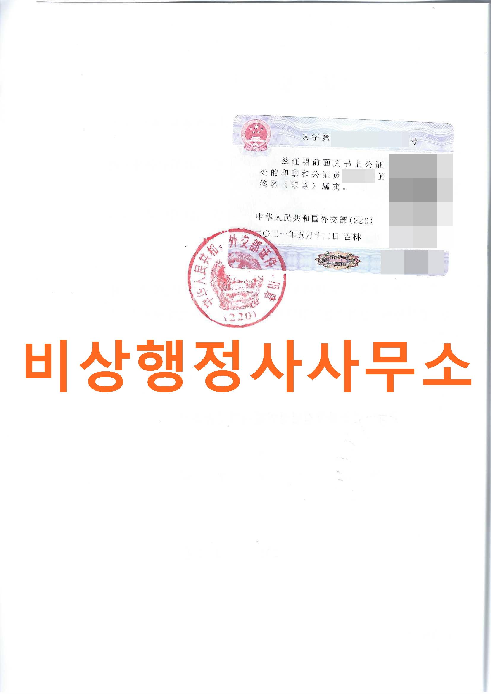 [꾸미기]부부공증서(아내분)-2.jpg