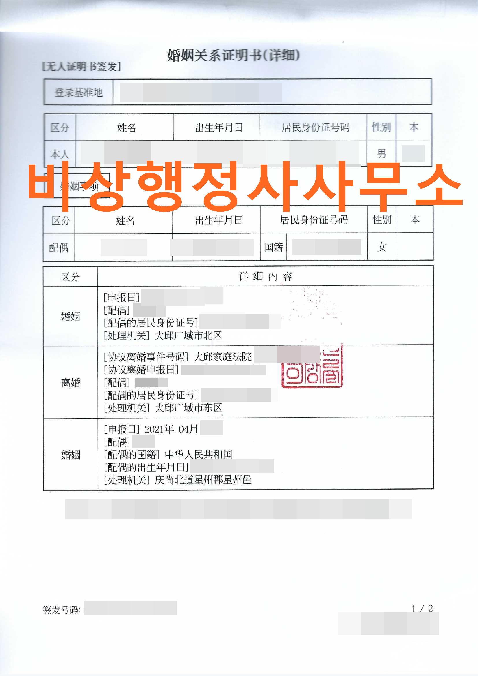 [꾸미기]페이지_ 혼인관계증명서번역공증(d원종필님).jpg