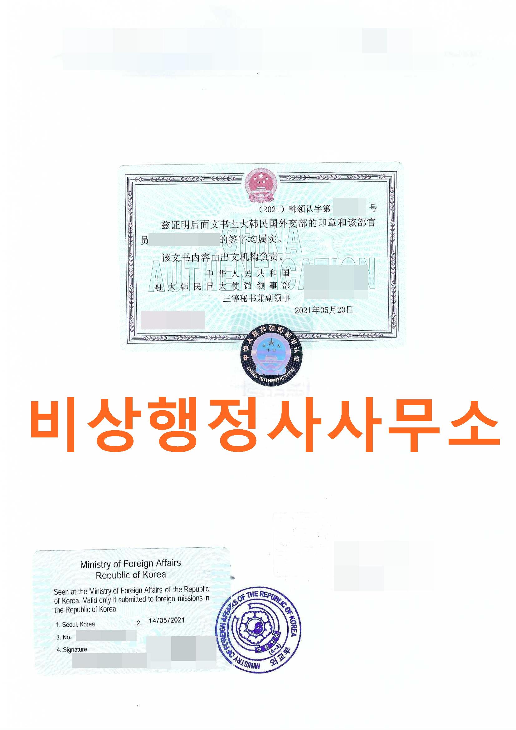 [꾸미기]페이지_ 혼인관계증명서번역공증(d원종필님)-3.jpg