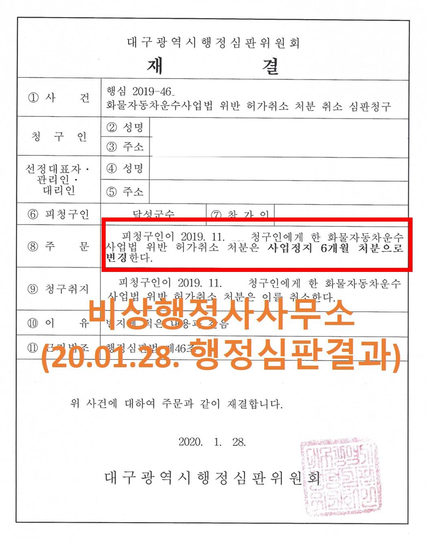 20200128결과_대구취소_6개월(최).jpg