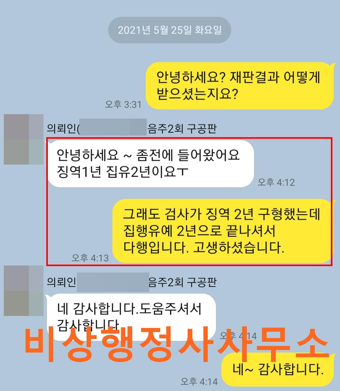 210525_구형2년_징역1년 집유2년.jpg