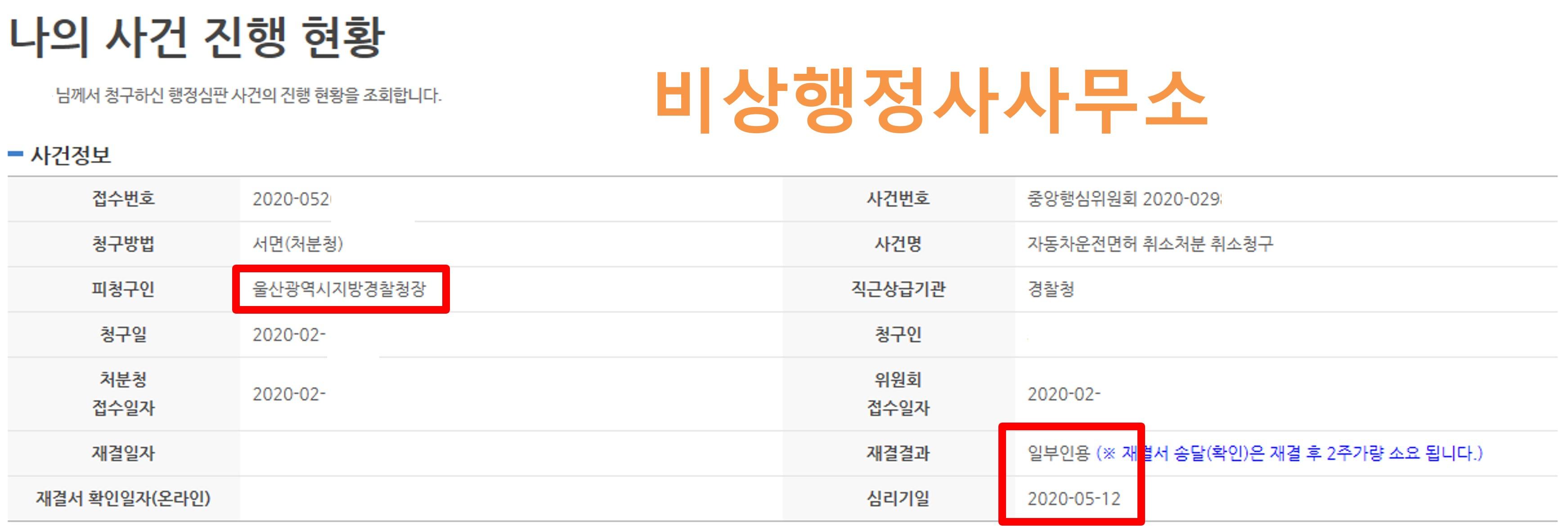 20200512결과(최)_울산.jpg