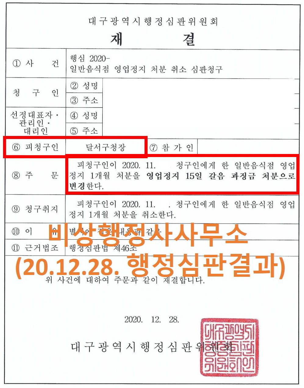 20201228결과_대구60_15과징금(김).jpg