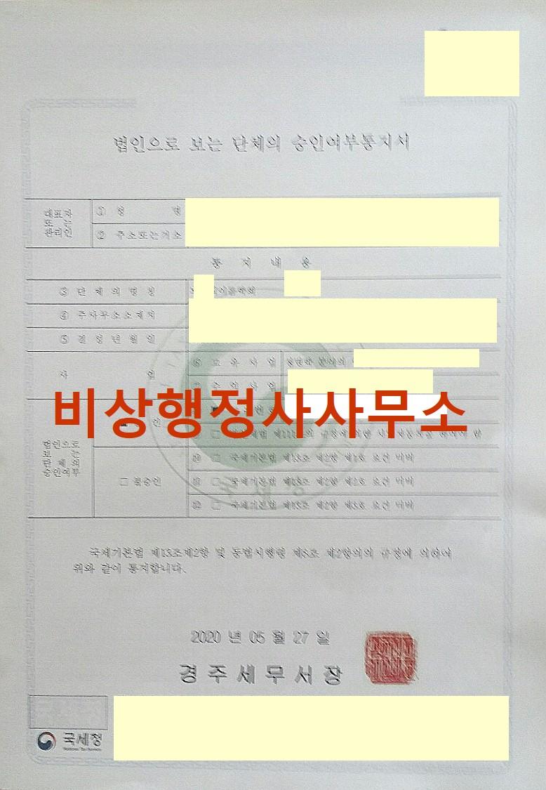 작명학회승인통지.jpg