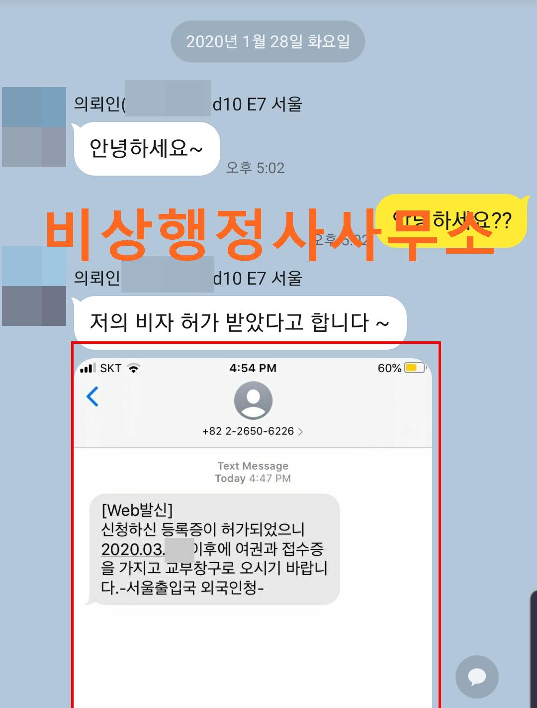 200128결과_(D10-E7)변경_서울 (2).jpg