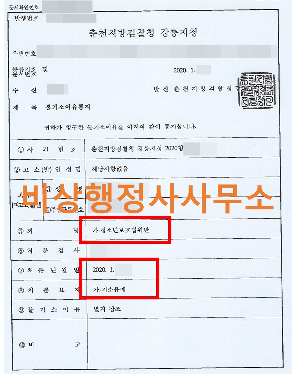 청소년주류(200120)_강릉(탁).jpg